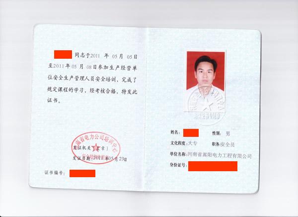 王新伟安全员.jpg