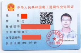电工进网作业许可证