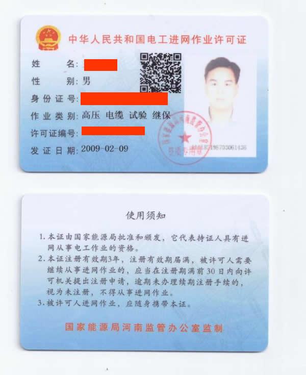 王新伟高压电工证、电缆、试验、继保.jpg